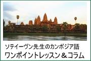 ソテイーヴン先生のカンボジア語ワンポイントレッスン&コラム